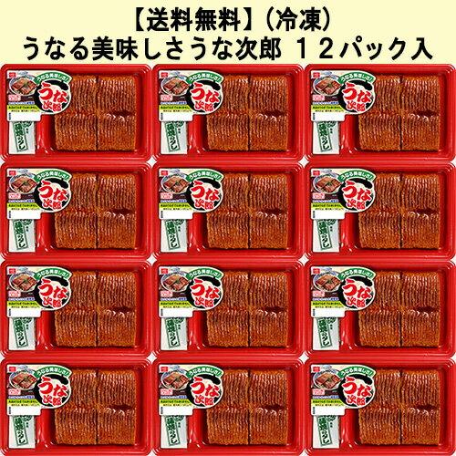 ★冷凍★うなる美味しさうな次郎 12パック入/魚のすり身で作ったうなぎの蒲焼風/本品はうなぎではありません/送料込み(北海道・九州・沖縄は追加送料発生します)