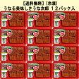 ★冷凍★うなる美味しさうな次郎 12パック入/魚のすり身で作ったうなぎの蒲焼風/本品はうなぎではありません/送料込み(北海道・九州・沖縄は追加送料発生します)※発送は8/28以降となります。