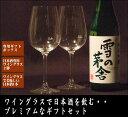 **■プレミアムギフト■ 『日本酒専用ワイングラス×2脚』と...