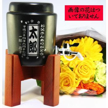 名入れ彫刻ボトル『美濃焼・焼酎サーバー』(焼酎は付いておりません)[H-2a]...