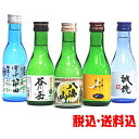 八海山入り飲みくらべ 日本酒 5本ギフトセット 180ml ...