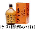 【送料無料】 吉四六 瓶 720ml 1ケース(10本入)【消費税別・送料無料】 [3298]