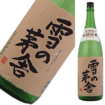 雪の茅舎 秘伝山廃 純米吟醸 1800ml 3501