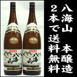 【送料無料】 八海山 本醸造 1,800ml 2本セット!【沖縄県・離島へのお届けは別途1500円の送料が必要です】【b_2sp0206】