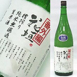 花垣 槽搾り 純米無濾過 生原酒 番外編 1800ml