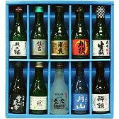 ●純米酒一合瓶(180ml) 10本のみくらべセット【送料込】【沖縄、その他離島へのお届けは別途1300円の送料が必要です】(a) [58]