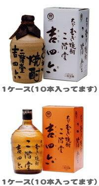 【送料込】『吉四六 壷720ml 1ケース(10本入)』と『吉四六 瓶720ml 1ケース(10本入)』 の計2ケース【P1】【沖縄・離島へのお届けは別途3400円の追加送料が掛かります】(壷・壺・陶器):日本酒 焼酎 ギフト いちむら商店
