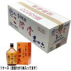 【送料無料】 吉四六 瓶 720ml 1ケース(10本入)※離島・沖縄県へのお届けは別途3000円の追加送料がかかります。