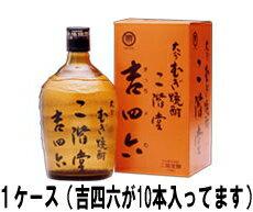 【送料無料】 吉四六 瓶 720ml 1ケース(10本入)  【沖縄・離島へのお届けは別途1700円の追加送料が掛かります】【smtb-T】