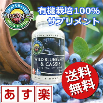 Nova Scotia blueberries & blackcurrants capsule about 1 month min / supplement supplement /Supplement/Organic/blueberry/cassis / ///fs3gm/ichi