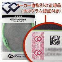 コラントッテ/Colantotte/石川遼/楽天ランキング1位の磁気ネックレス/男性用/女性用
