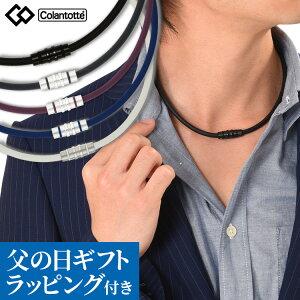 [父の日プレゼント ギフト]【送料無料】磁気ネックレス コラントッテ ネックレス クレスト colantotte 父の日/プレゼント/ギフト/ゴルフ コンペ用品にも/磁気ネックレス おしゃれ メンズ