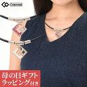 母の日 プレゼント 早割 送料無料 コラントッテ TAO スリム AURA mini 宇野昌磨愛用 健康を贈る 磁気ネックレス
