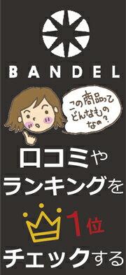 BANDEL 口コミ ランキング