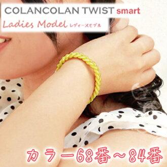 共LAN共LAN TWIST smart女士手鐲/COLANCOLAN/配飾/女士/呼吸/braceret/矽/負離子/彩色/遠紅外線/尺寸/一對/口碑/正規的物品//