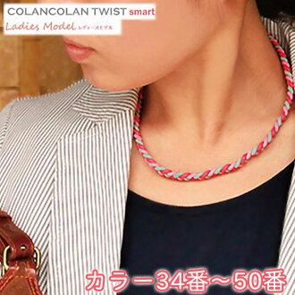 科林 · 古蘭經 》 扭曲智慧女士項鍊 /COLANCOLAN / 頸部女性項鍊 /necklace / SI 和負離子 / 顏色 / 尺寸 /