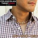 コランコラン TWIST smart ネックレス/COLANCOLAN/ネックレス/メンズ/ネック/necklace/スポーツ/シンプル/マイナスイオン/カラー/送料無料/【RCP】 その1