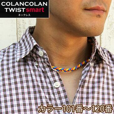 コランコラン TWIST smart ネックレス/COLANCOLAN/ネックレス/メンズ/ネック/necklace/スポーツ/シンプル/マイナスイオン/カラー/送料無料/【RCP】/【楽天BOX受取対象商品】