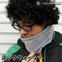 Ther-neckwarmer-1