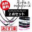 【セット価格 5%OFF 送料無料】バンデル クロス ネック&ブレス セット ネックレス ブレスレット BANDEL bracelet necklace