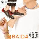【送料無料】コランコラン BRAID4(四つ編み)3点セット/ネックレス/ブレスレット/アンクレット/マイナスイオン/ミサンガ その1