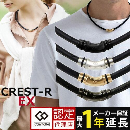 ポイント10倍【送料無料】コラントッテ ネックレス クレストR ex colantotte 磁気ネックレス crestR...