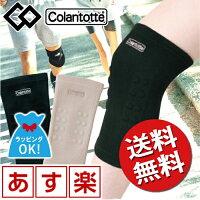 コラントッテ/Colantotte/ひざ/サポーター/Supporter