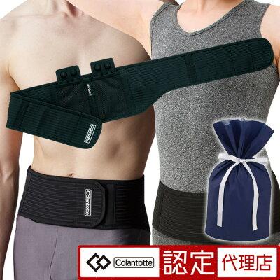 【送料無料】コラントッテ Colantotte ウエストベルト 腰痛ベルト 磁気健康ギア 医療機器/コラントッテ 腰ベルト/父の日のプレゼントにも/こらんとって