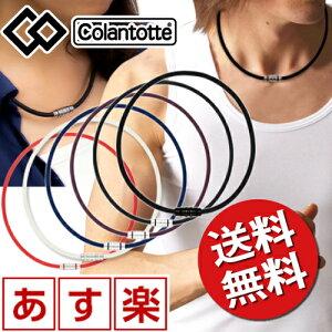 コラントッテ ネックレス クレスト 磁気ネックレス/肩こりに効くコラントッテ/コラントッテ ク…