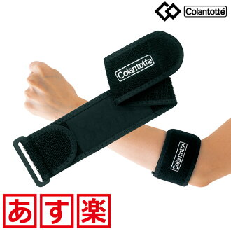 The supporter for elbows.The brand of this product is colantotte.