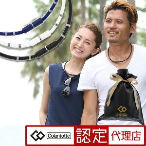 コラントッテ ワックルネック ネオ GE colantotte 磁気ネックレス おしゃれ NEO オリジナル 限定 ゲル...