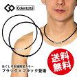コラントッテ TAO ネックレス RAFFI colantotte タオ 磁気ネックレス ラフィー/ラッフィー