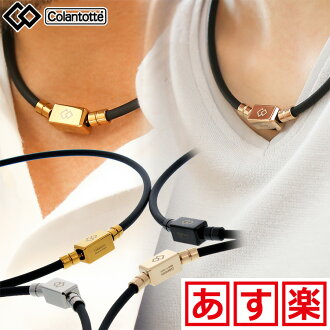 A magnetic necklace (Colantotte) TAO,basic
