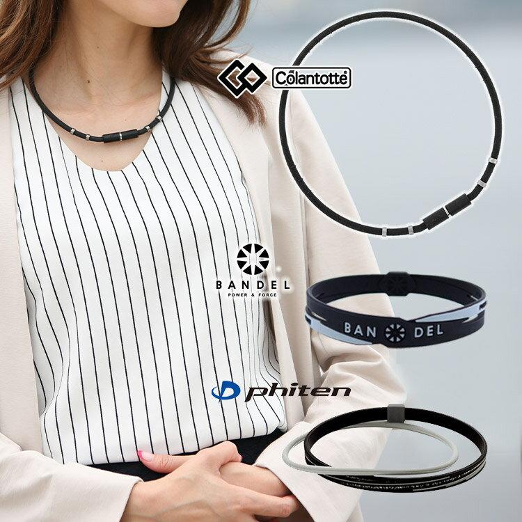 ほぐしや特別セット(コラントッテ ワックルネック ネオ GE、バンデル クロス ブレスレット、ファイテン RAKUWAアンクレットS スラッシュラインラメタイプ) colantotte 磁気ネックレス BANDEL cross bracelet phiten ラクワ