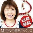 磁気ネックレス MIONO 医療機器 磁気ネックレス/母の日や敬老の日のプレゼントにも選ばれてます/磁気アクセサリー/ポイント10倍/【楽天BOX受取対象商品】