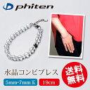 送料無料 ファイテン 水晶コンビブレス 5mm・7mm玉 19cm phiten bracel...