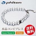 送料無料 ファイテン 水晶コンビブレス 6mm・8mm玉 17cm phiten bracel...