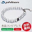 送料無料 ファイテン 水晶コンビブレス 6mm・8mm玉 19cm phiten bracel...