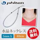 送料無料 ファイテン 水晶ネックレス 5mm玉 40cm phiten necklace 水晶...
