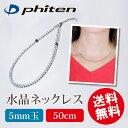 送料無料 ファイテン 水晶ネックレス 5mm玉 50cm phiten necklace 水晶...