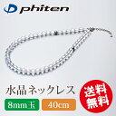 送料無料 ファイテン 水晶ネックレス 8mm玉 40cm phiten necklace 水晶...