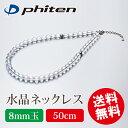 送料無料 ファイテン 水晶ネックレス 8mm玉 50cm phiten necklace 水晶...