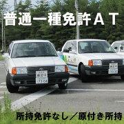 【岩手県一関市】ファースト普通車ATコース(所持免許なし/原付所持)