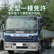 【岩手県一関市】ファースト大型自動車(準中型5t限定MT所持)