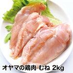オヤマの鶏肉むね2KG国産業務用からあげとり肉鶏肉チキンカツアスレッチックフード