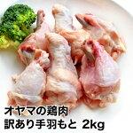 オヤマの鶏肉ささみ2KG【国産】【業務用】【からあげ】【とり肉】【鶏肉】【チキンカツ】