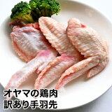 産直新鮮オヤマの訳あり手羽さき2kg国産 訳あり からあげ 鶏肉 煮物 コラーゲン 肉 業務用 チューリップ 手羽先