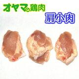 産直新鮮オヤマの肩小肉1kg 国産 手羽トロ からあげ 鶏肉 焼肉 肉 無添加