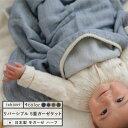 冬暖か ガーゼケット 三河木綿 ハーフ 5重 日本製 綿100% 140×100cm 軽い 国産 ブランケット ひざ掛け 毛布 出産祝い ベビーカー ベビーベッド 赤ちゃん 子供 キッズ おしゃれ 北欧 かわいい オールシーズン おすすめ OMUTI