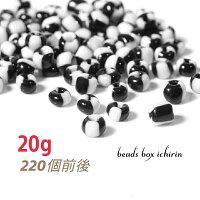 ツートンシードビーズ黒×白20g(220個前後)セット
